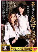 [CORI-007] 美しすぎる義母と叔母に溺れて…堀口奈津美 加藤レイナ