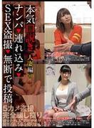 [KKJ-024] 本気(マジ)口説き 人妻編 10 ナンパ→連れ込み→SEX盗撮→無断で投稿