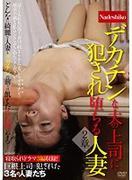 [NASS-200] デカチンな夫の上司に犯され堕ちる人妻 2章