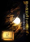 Jukujo-Club 5879 – 秋の夜長の十の物語 第1話